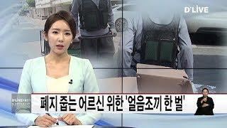 송파_폐지 줍는 어르신에 '얼음조끼' (…