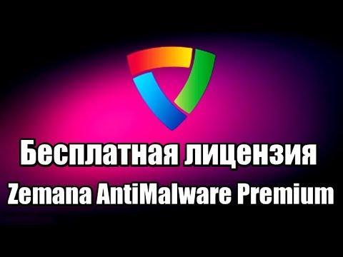 Бесплатная лицензия Zemana AntiMalware Premium на 2 года