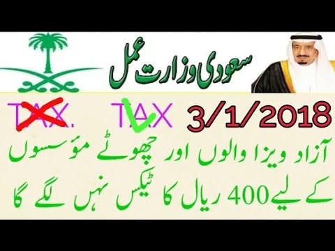 Saudi arabia 2018 Letest News About 300+400 Riyal Tax2018 sakhawatali Tv