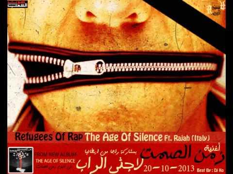 Refugees Of Rap - The Age Of Silence Ft. Rajah ★ لاجئي الراب - زمن الصمت ★