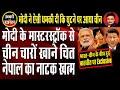Big Win For Modi's Diplomacy  : China & Nepal Take UTurn | Dr. Manish Kumar | Capital TV