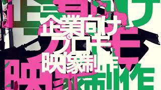 株式会社サンレコ (SANRECO) 動画制作/ライブ配信/動画・撮影編集