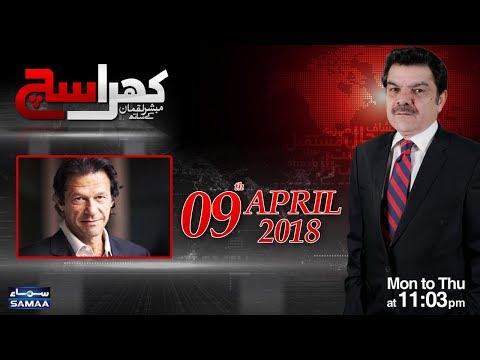 Imran Khan Exclusive | Khara Sach | Mubashir Lucman | SAMAA TV | 09 April 2018