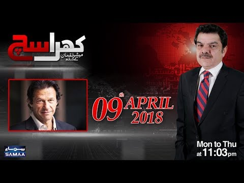 Khara Sach |‬ Mubashir Lucman | SAMAA TV |‬ 09 April 2018