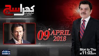 Imran Khan Exclusive | Khara Sach |‬ Mubashir Lucman | SAMAA TV |‬ 09 April 2018