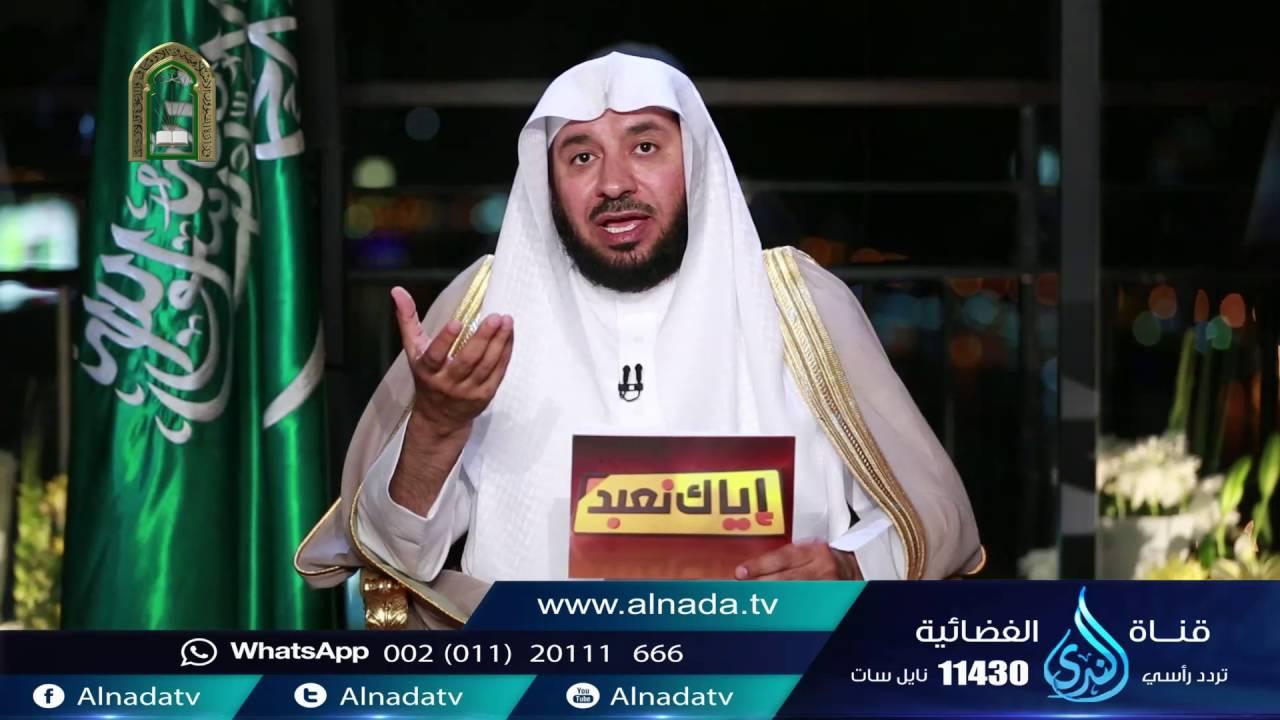 الندى:برنامج إياك نعبد الدكتور عبدالله بن عمر السحيباني  013