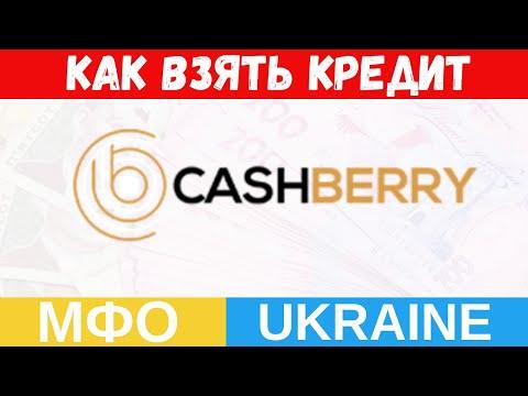 CashBerry - Как взять кредит без %