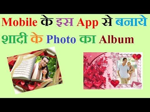 Mobile के इस App से बनाये शादी के Photo का Album