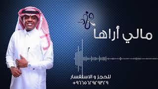 فهد السعد - مالي أراها | 2018
