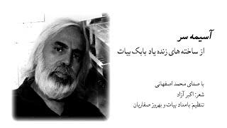 Asime Sar, Babak Bayat, آسیمه سر، بابک بیات، محمد اصفهانی