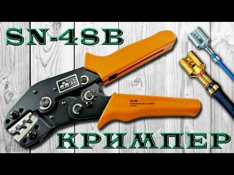 Кримпер, пресс-клещи или инструмент для опрессовки/обжима клемм и наконечников SN-48B. Aliexpress