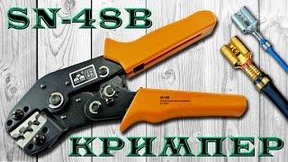 Кримпер, пресс-клещи или инструмент для опрессовки/обжима клемм и наконечников SN-48B. Aliexpress(, 2017-03-03T17:19:26.000Z)