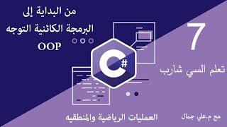07 العمليات الرياضية والمنطقيه في السي شارب  السي شارب #C من البداية إلى البرمجة الكائنية التوجه oop