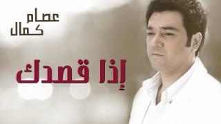 عصام كمال - اذا قصدك (النسخة الأصلية) | 2011
