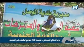 وزير الدفاع البريطاني: قصفنا 300 موقع لداعش في الموصل