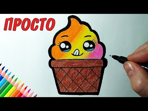 How to draw cute ice cream, drawings for children and beginners #drawings