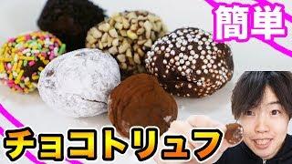 【簡単】6種の生チョコトリュフを作ってみた!バレンタインデー
