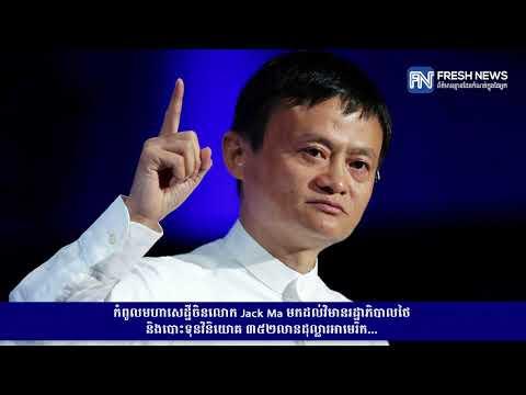 កំពូលមហាសេដ្ឋីចិនលោក Jack Ma មកដល់វិមានរដ្ឋាភិបាលថៃ និងបោះទុន។។។