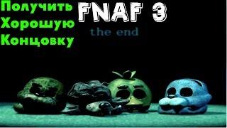 ВСЕ СЕКРЕТНЫЕ МИНИ ИГРЫ Как получить хорошую концовку Five Nights At Freddy s 3