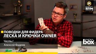 Повідці для фідера. Волосінь і гачки Owner. Олексій Фадєєв. Частина 1. Anglers Box