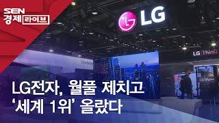 LG전자, 월풀 제치고 '세계 1위' 올랐다