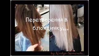 Перевтілення в блондинку (Color off)