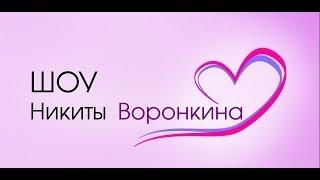 """Реалити-шоу """"Свидание вслепую"""" - выпуск №1"""