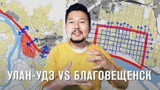 Почему Улан-Удэ — деревня, а Благовещенск — город?
