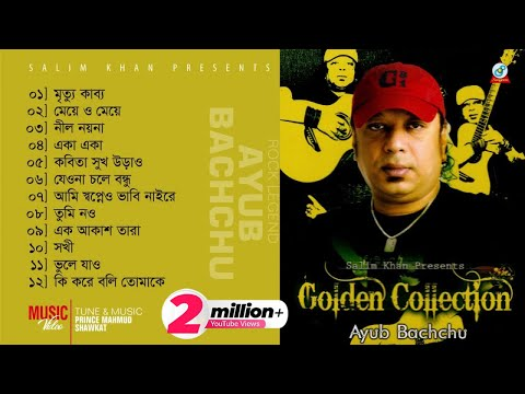 Ayub Bachchu - Golden Collection | গোল্ডেন কালেকশন | Legend of Band Music | Audio Jukebox | Sangeeta