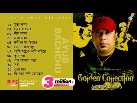 Ayub Bachchu - Golden Collection | গোল্ডেন কালেকশন | Legend of Band Music | Audio Jukebox | Sangeeta Mp3