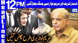 Shahbaz Sharif Blames Maryam Nawaz In Judge Video Scandal  Headlines 12 PM  20 August 2019  Dunya