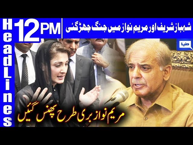 Shahbaz Sharif blames Maryam Nawaz in Judge video Scandal | Headlines 12 PM | 20 August 2019 | Dunya