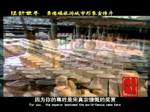 Jingdezhen, Jiangxi