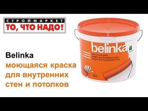 моющаяся краска для внутренних работ Belinka для СТЕН и ПОТОЛКОВ - купить краску в Москве