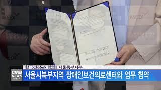 [서울뉴스]한국건강관리협회 동부지부, 서울시북부지역 장…