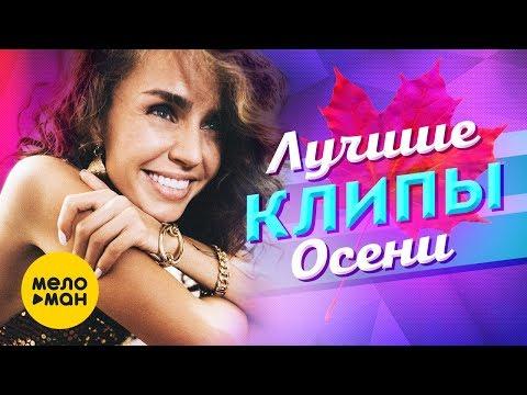 ЛУЧШИЕ ВИДЕО КЛИПЫ Сезона Осень 2019   Русские новые песни и хиты   Плейлист этой осени
