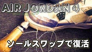 [Restoration]Air jordan Ⅳと謎のエアフライト