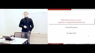 Многопоточность в Java: средства стандартной библиотеки