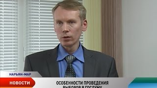 Избирком НАО рассказал о нюансах выборов в Госдуму представителям политических партий