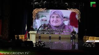 В Грозном отметили День чеченской женщины