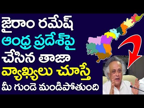 Congress Leader Jai Ram Ramesh Comments On Andhra Pradesh | Take One Media | Yanamala Ramakrishnudu
