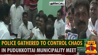 Police Gathered To Control Chaos In Pudukkottai Municipality Budget Session