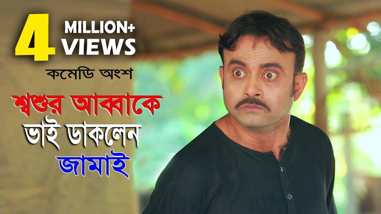 শ্বশুর আব্বাকে ভাই ডাকলেন জামাই    Comedy Part 05   Bangla Natok 2018   Ft Akhomo Hasan & Chaity