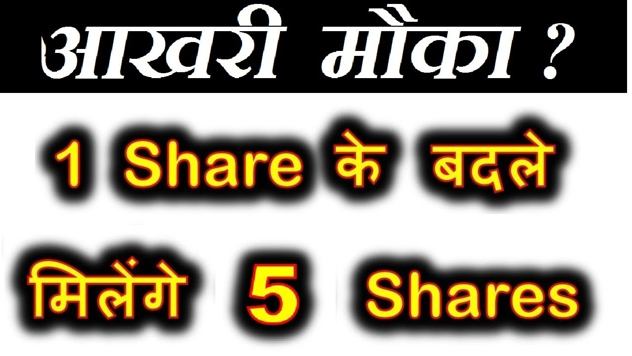 1 share के बदले मिलेंगे 5 Shares आखरी मौका? ⚫( STOCK SPLIT 1:5 )🔥ख़रीदे क्या ?⚫(Share Split ) by SMKC