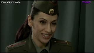 Բանակում/Banakum 1 -  Սերիա 84