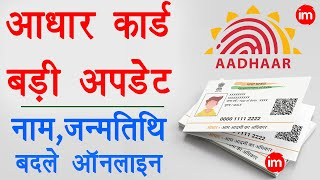 Change Date of Birth in Aadhar Card Online - change name in aadhar card online | Aadhar Card Update