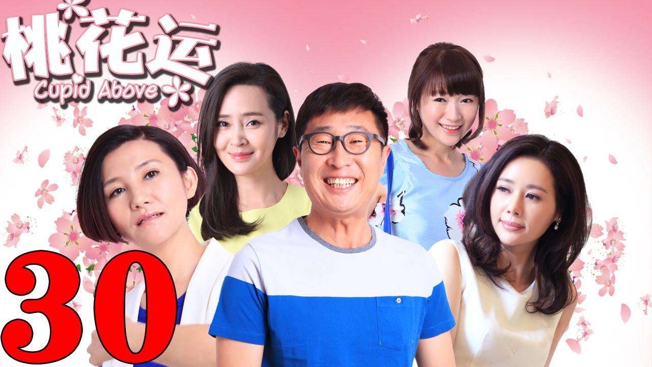 《桃花運》EP30 林永健/於明加親身示範脫單秘訣——愛情/喜劇 - YouTube