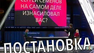 ШУРЫГИНА на детекторе - ПОСТАНОВКА. Сестра Сергея рассказала правду (выпустили сергея семенова)