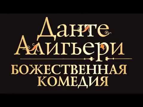 Данте Алигьери – «Божественная Комедия» Аудиокнига 1 из 3 «Ад»