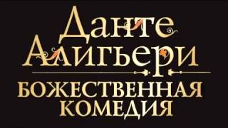 Данте Алигьери – «Божественная Комедия» Аудиокнига 1 из 3 «Ад»(, 2015-05-08T22:18:33.000Z)